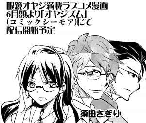 yokoku_oyaji.jpg